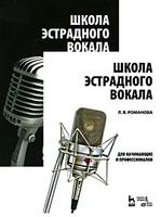 Л. В. Романова.&lt;br /&gt;&lt;br /&gt;<br /> Школа эстрадного вокала.