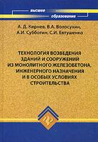 Обложка книги Технология возведения зданий и сооружений из монолитного железобетона, инженерного назначения и в особых условиях строительства