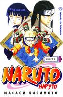 Манга Naruto 9 - 10 том