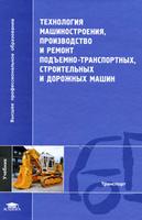 Технология машиностроения, производство и ремонт подъемно-транспортных, строительных и дорожных машин. (Владимир Зорин)