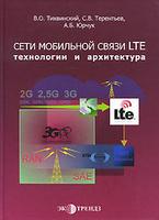 Сети мобильной связи LTE. Технологии и архитектура