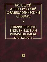 Большой англо-русский фразеологический словарь (А.В. Кунин)