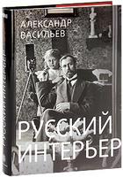 Александр Васильев Русский интерьер
