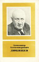 Александр Александрович Любищев