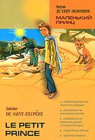Обложка книги Маленький Принц