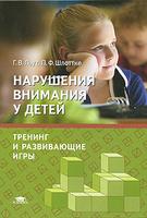 Нарушения внимания у детей. Тренинг и развивающие игры