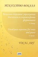 В. Ровнер. Вокально-джазовые упражнения для голоса в сопровождении фортепиано.