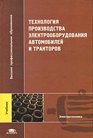 Технология производства электрооборудования автомобилей и тракторов. (Андрей Мельников, Владимир Ютт и др.)