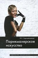 И. С. Сыромятникова Парикмахерское искусство  Твердый переплет (2010)