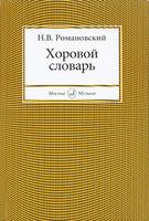 Н. В. Романовский. Хоровой словарь.