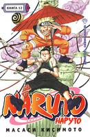 Манга Наруто 11-12 том