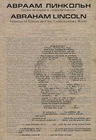 Авраам Линкольн. Уроки истории и современность / Abraham Lincoln: Lessons of History and the Contemporary World