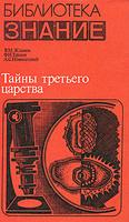 Обложка книги Тайны третьего царства