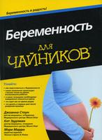 Беременность для «чайников»