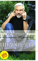 Индонезия (+ DVD-ROM) | Д. Крылов, А. Шигапов | Путеводители с Дмитрием Крыловым