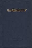 И. И. Хемницер. Полное собрание стихотворений. Издательство: Советский писатель. Москва, 1963 г.