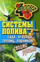 Ru книги системы полива сада огорода