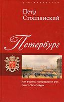 Столпянский. Петербург. Как возник, основался и рос Санкт-Петербург