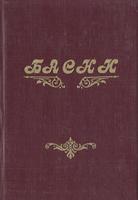 Басни. Антология. Издательство: АРТ+N, 1994 г.