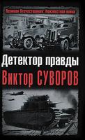 Детектор правды Виктор Суворов