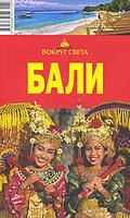 Бали. Путеводитель | Н. С. Якубова | Вокруг света