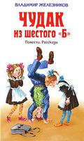 Владимир железников чудак из шестого