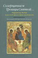 Созерцанием Троицы Святой... Парадигма Любви в русской философии троичности
