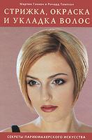 Мартин Гэннон, Ричард Томпсон Стрижка, окраска и укладка волос. Секреты парикмахерского искусства Твердый переплет (2008)
