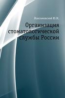 Организация стоматологической службы России