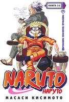 Манга Naruto 13 - 14 том