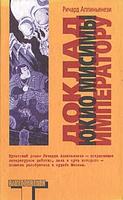 Обложка книги Доклад Юкио Мисимы императору