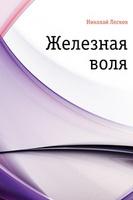 Купить книгу: Н. С. Лесков. Железная воля (издание 2011 г.)