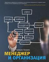Менеджемент и организация