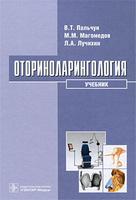 Оториноларингология ( + CD)