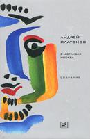 Андрей Платонов. Счастливая Москва. Издательство: Время, 2011 г.