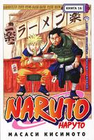 Манга Наруто 15 - 16 том