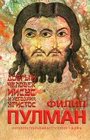 """Филипп Пулман """"Добрый человек Иисус и негодник Христос"""""""