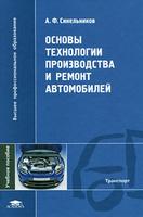 Основы технологии производства и ремонт автомобилей. (А. Ф. Синельников)