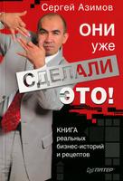 OZON.ru - Книги | Они уже сделали это! | Сергей Азимов