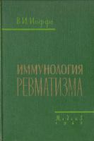 Обложка книги Иммунология ревматизма
