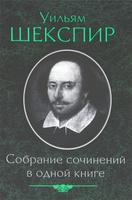 Уильям Шекспир. Собрание сочинений в одной книге. Издательство: Книжный клуб
