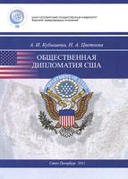 Общественная дипломатия США