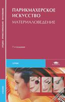 Парикмахерское искусство. Материаловедение   Твердый переплет (2011)