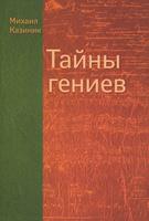 """""""Тайны гениев"""" Михаил Казиник"""