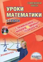 Уроки математики с применением информационных технологий. 3-4 классы. Методическое пособие (+ CD-ROM)