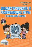 Дидактические и развивающие игры в начальной школе (+ CD-ROM). 1-4 классы (+ CD-ROM)
