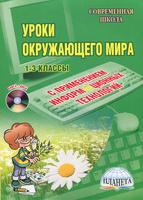 Уроки окружающего мира с применением информационных технологий. 1-3 классы. Методическое пособие (+ CD-ROM)