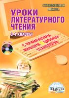 Уроки литературного чтения с применением информационных технологий. 3-4 классы. Методическое пособие (+ CD-ROM)