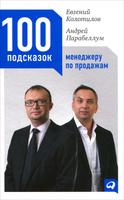 OZON.ru - Книги | 100 подсказок менеджеру по продажам | Евгений Колотилов, Андрей Парабеллум