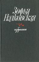 Обложка книги Зофья Налковская. Избранное